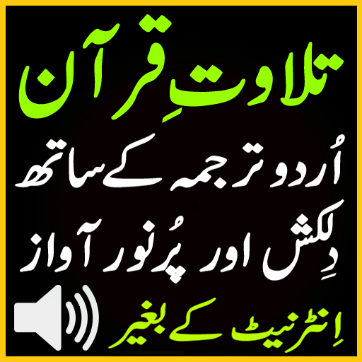 Sudes Urdu Quran Audio Tilawat - Apps on Google Play