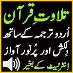 Sudes Urdu Quran Audio Tilawat