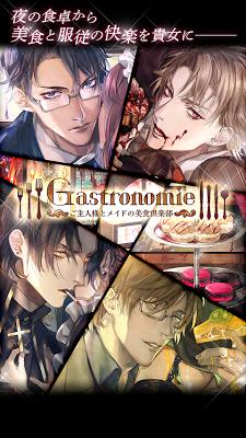 ガストロノミー~ご主人様とメイドの美食倶楽部~ - screenshot