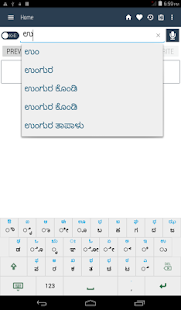 Kannada Dictionary- screenshot thumbnail