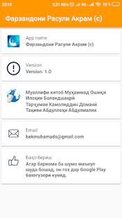 Фарзандони Расули Акрам (с) for PC-Windows 7,8,10 and Mac apk screenshot 5