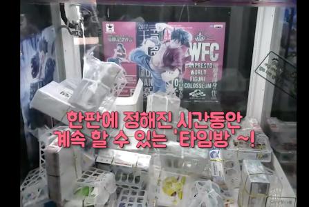 인형뽑기 실제-뽑기몬 서바이벌 1.20