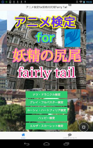 アニメ検定for妖精の尻尾Fairy Tail