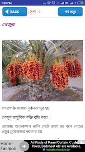 কোন ফল কেন খাবেন-Fruits Benefit in bangla for PC-Windows 7,8,10 and Mac apk screenshot 7