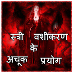 Female Vashikaran:महिला वशिकरन