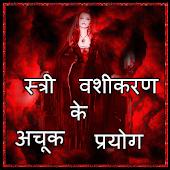 Female Vashikaran:महिला वशिकरन