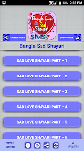 Download Bangla romantic love shayari ~ sad shayari For PC Windows and Mac apk screenshot 6