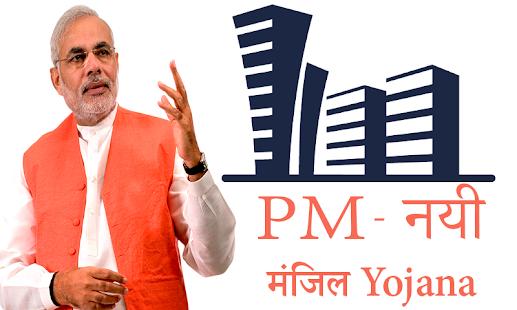 PM Nai Manzil Scheme