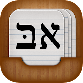 Biblical Hebrew Vocabulary +