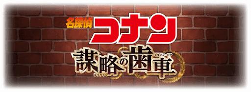 グラブル_名探偵コナン・コラボ