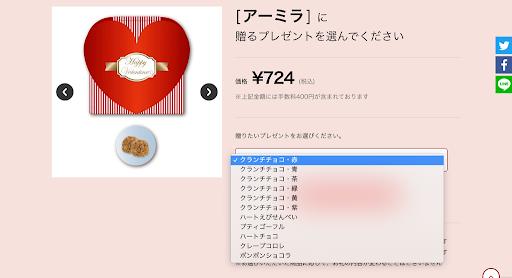 バレンタインCP