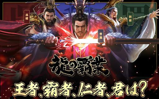龍の覇業 1.0.0 screenshots 1