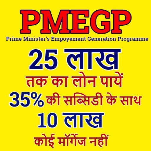 PMEGP
