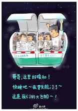 Photo: 小矛:我们的大飞船