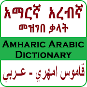 App Amharic Arabic English Dictionary እና መተርጎሚያ APK for Windows Phone