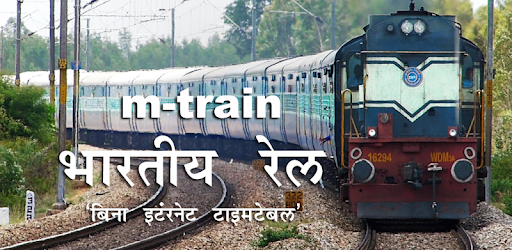 m-train: IRCTC Timetable | Seat Availability | PNR for PC