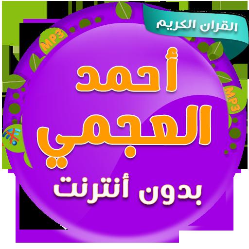 أحمد العجمي بدون نت for PC