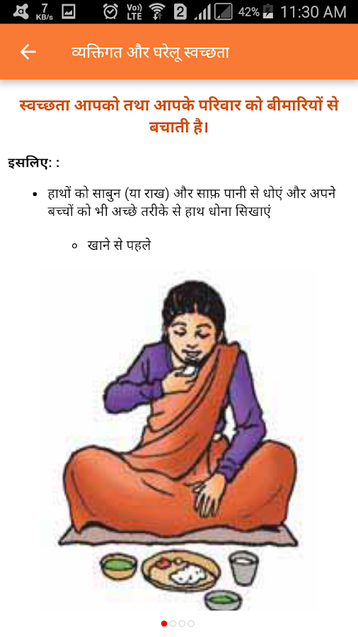 Nutrition Hindi HealthPhone- screenshot