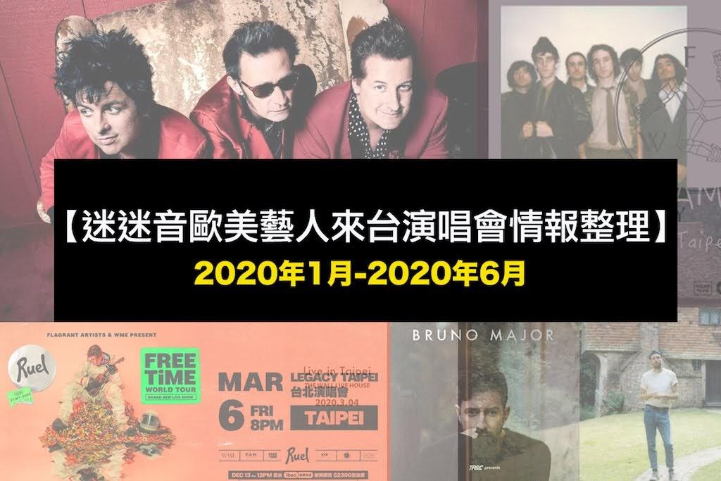 【迷迷音歐美藝人來台演唱會情報整理】2020年1月-2020年6月