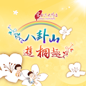 客家桐花祭 -八卦遊桐趣 icon
