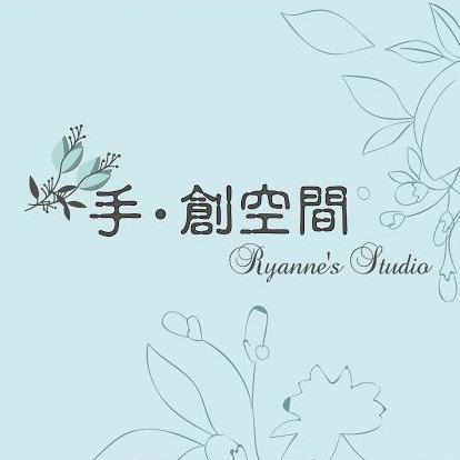 手 · 創空間 Ryanne's Studio