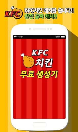 공짜치킨 생성기 공짜 문상 - KFC용