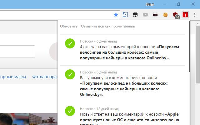 Onliner. Уведомления