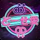 同姓愛者向け出会いアプリ/LGBT「どーせ愛」 Download on Windows