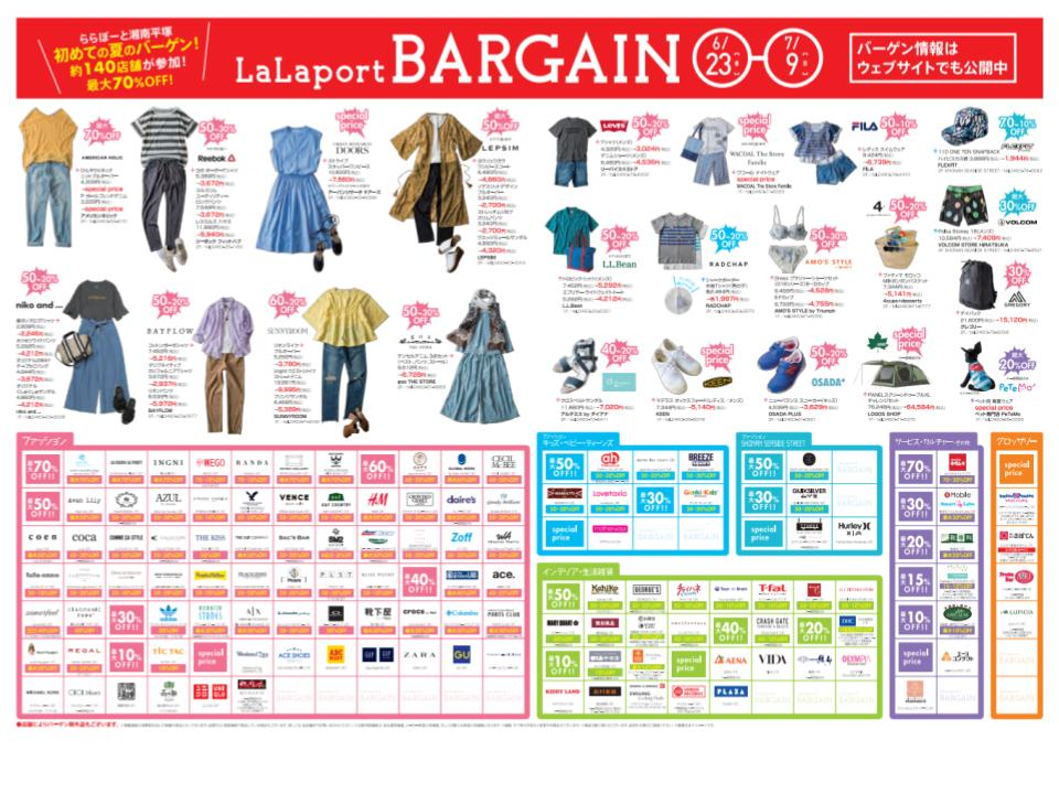 R13.【湘南平塚】LaLaport BARGAIN02.jpg