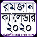 ২০২০ সালের রমজান ক্যালেন্ডার icon