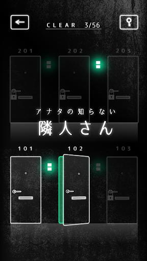 隣人さん -アパートナゾ解き-  captures d'écran 6