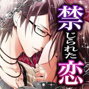 【恋愛ゲーム 無料 女性向け】PsychiXX 禁忌の恋
