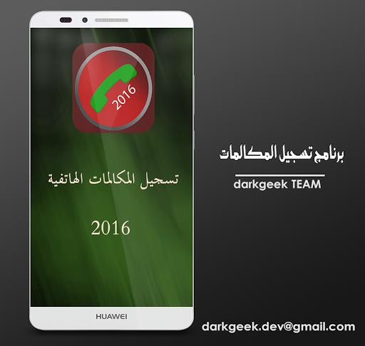 تسجيل المكالمات الهاتفية 2016
