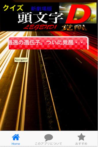 最速最強ドリフト クイズ・新劇場版「イニシャルD」覚醒