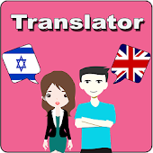 Hebrew To English Translator