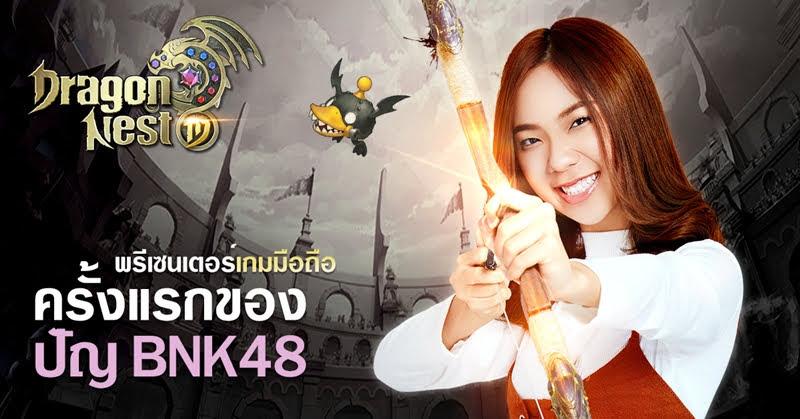 [Dragon Nest M] เปิดตัวพรีเซนเตอร์ ปัญ BNK48!