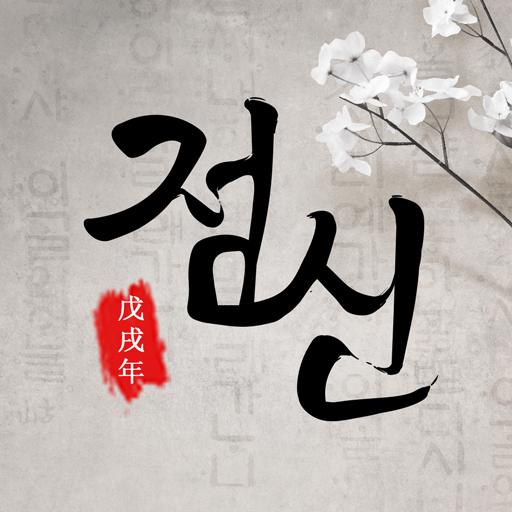 20  점신PRO : 오늘의 운세, 사주의 완전판 file APK Free for PC, smart TV Download
