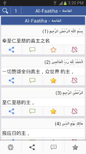 Quran - 中国语文
