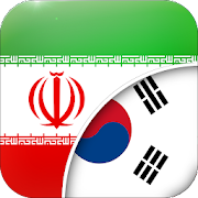 Download App Persian-Korean Translator