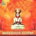 Jain Bhaktamar Stotra(Gujrati) icon