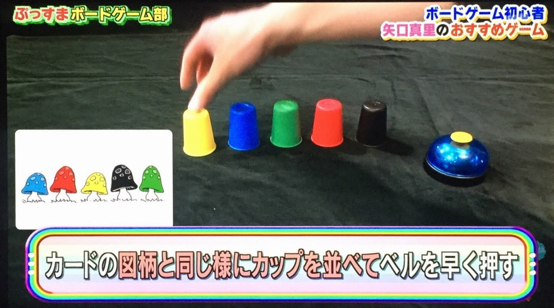 ぷっすまボードゲーム部:スピードカップスルール説明
