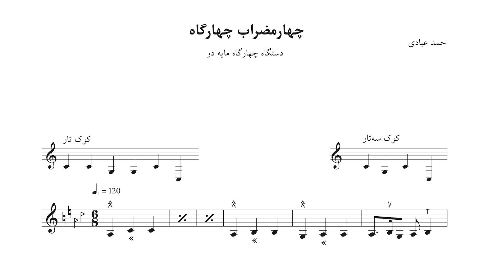 نت چهارمضراب چهارگاه (مایهی دو) احمد عبادی