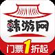 韩游网-韩国旅游,韩国自由行,预订韩国景点门票最便宜 apk