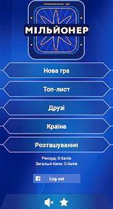 Новий Мільйонер 2020 – Україна 1