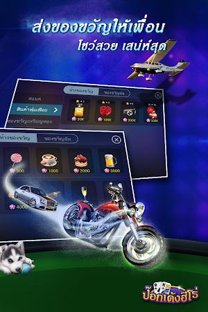ป๊อกเด้งฮีโร่ Pokdeng 1.0.3 screenshot 370743