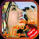 أحلى نغمة - رنات سودانية ١٠٠ % icon