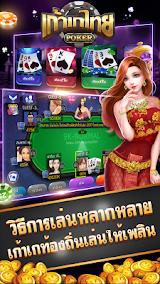 เก้าเกไทย Pro - เกมฟรีออนไลน์ Apk Download Free for PC, smart TV