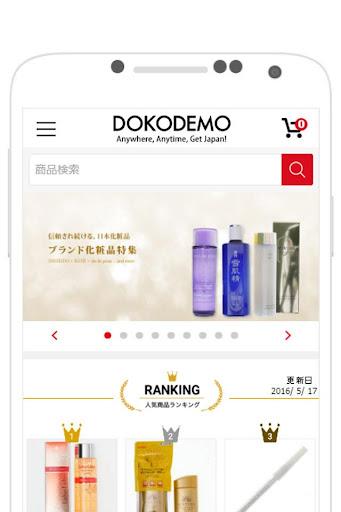 日本のものを免税でショッピング-DOKODEMO