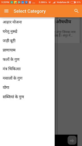 Ayurveda Tips in Hindi