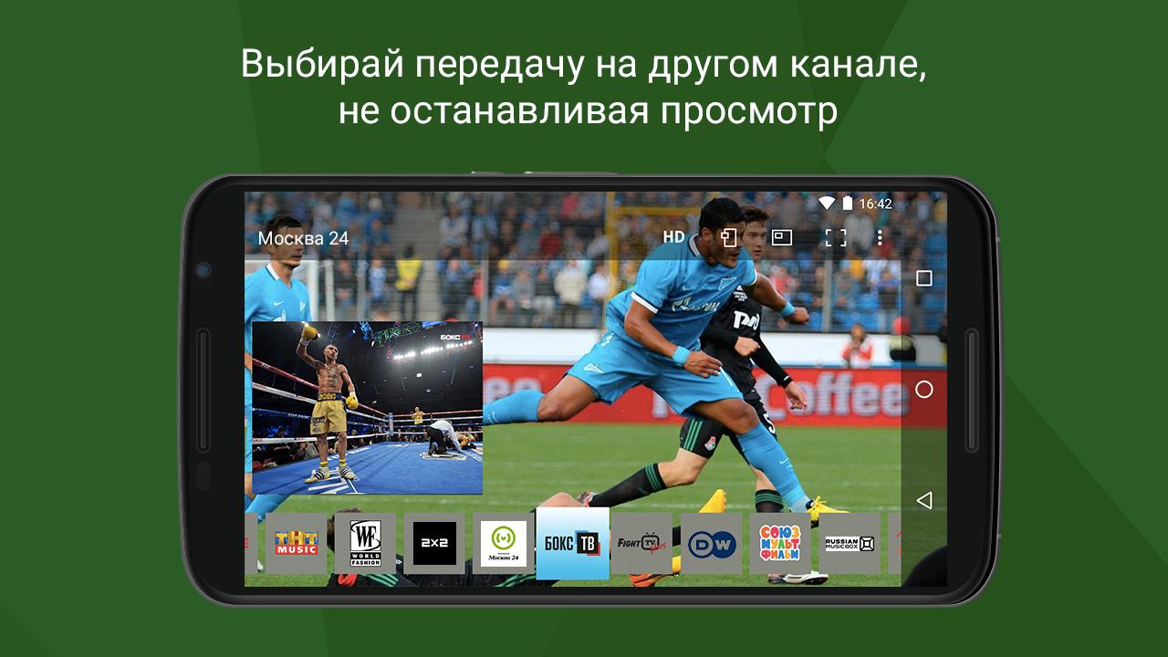 Скачать тв плеер со всех российских каналов
